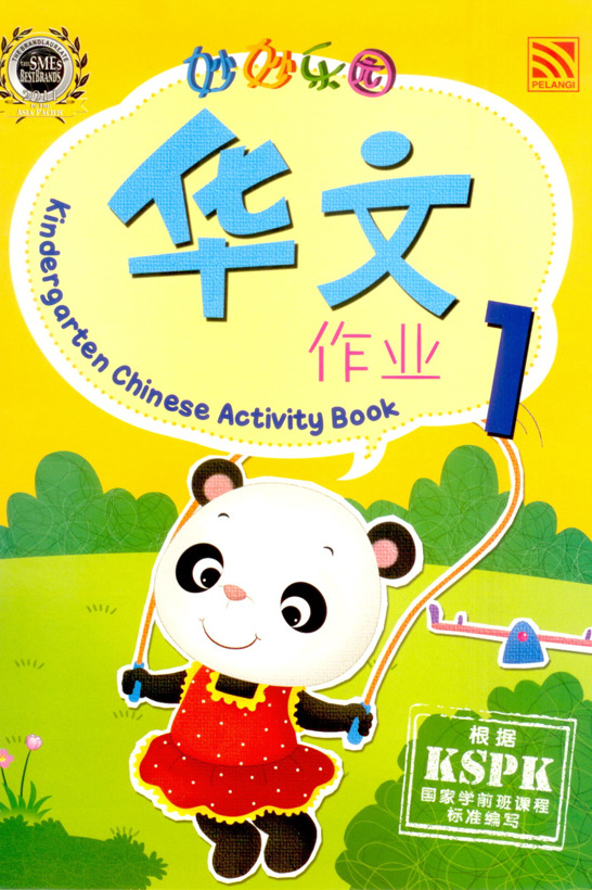 kindergarten chinese activity book 1